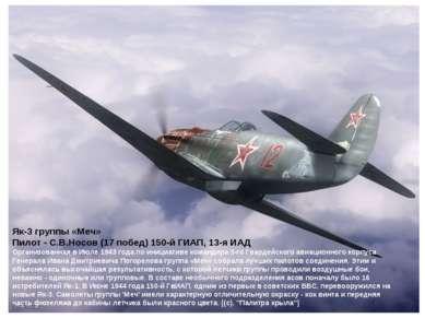 Як-3 группы «Меч» Пилот - С.В.Носов (17 побед) 150-й ГИАП, 13-я ИАД Организов...