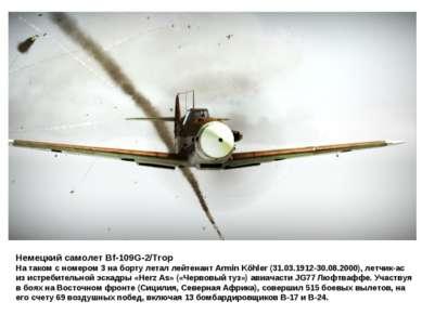 Немецкий самолет Bf-109G-2/Trop На таком с номером 3 на борту летал лейтенант...