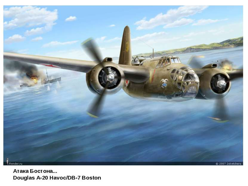 Атака Бостона... Douglas A-20 Havoc/DB-7 Boston