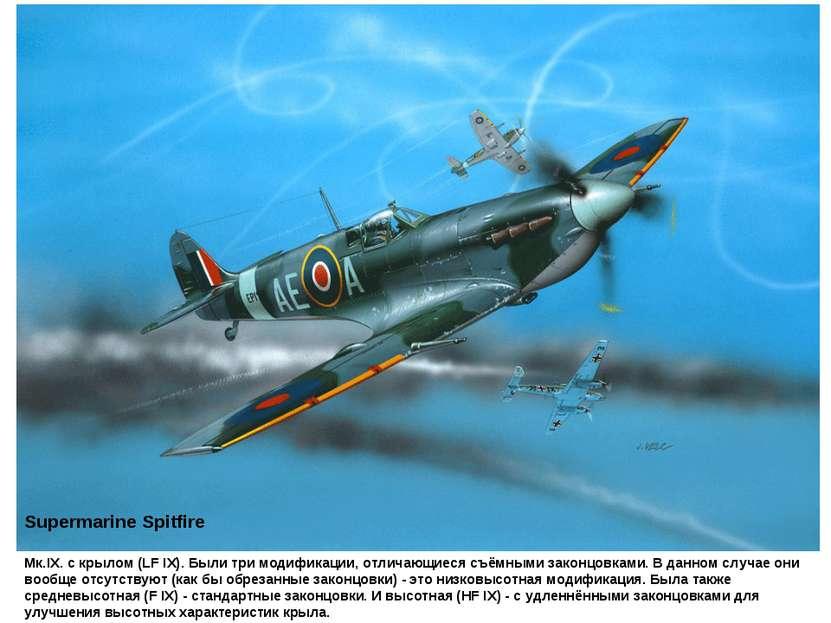 Supermarine Spitfire Мк.IX. с крылом (LF IX). Были три модификации, отличающи...