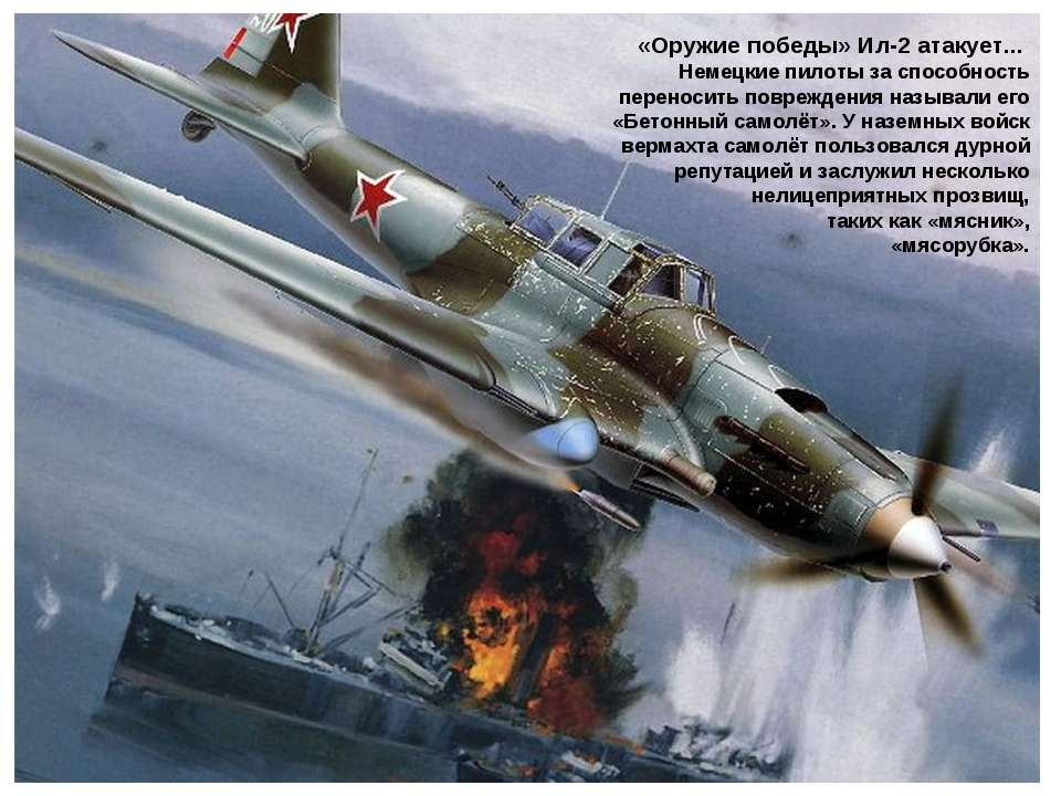 «Оружие победы» Ил-2 атакует... Немецкие пилоты за способность переносить пов...