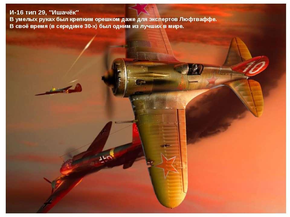 """И-16 тип 29, """"Ишачёк"""" В умелых руках был крепким орешком даже для экспертов Л..."""
