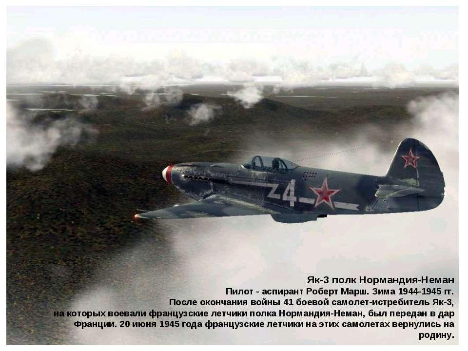 Як-3 полк Нормандия-Неман Пилот - аспирант Роберт Марш. Зима 1944-1945 гг. По...