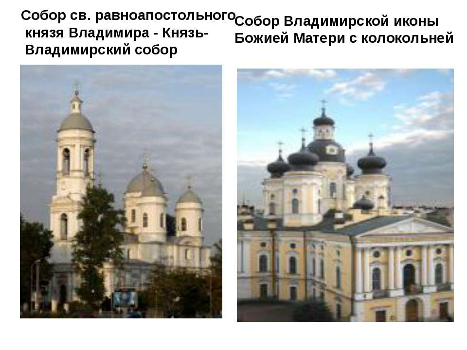 Собор св. равноапостольного князя Владимира - Князь- Владимирский собор Собор...