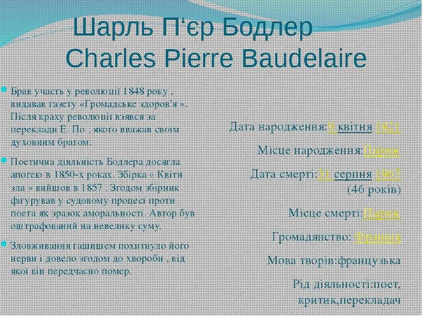 Шарль П'єр Бодлер Charles Pierre Baudelaire Брав участь у революції 1848 року...