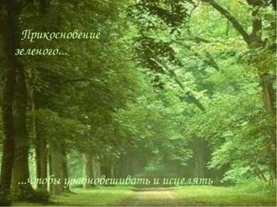 Прикосновение зеленого... ...чтобы уравновешивать и исцелять