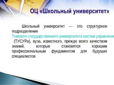 Школьный университет — это структурное подразделение Томского государственног...