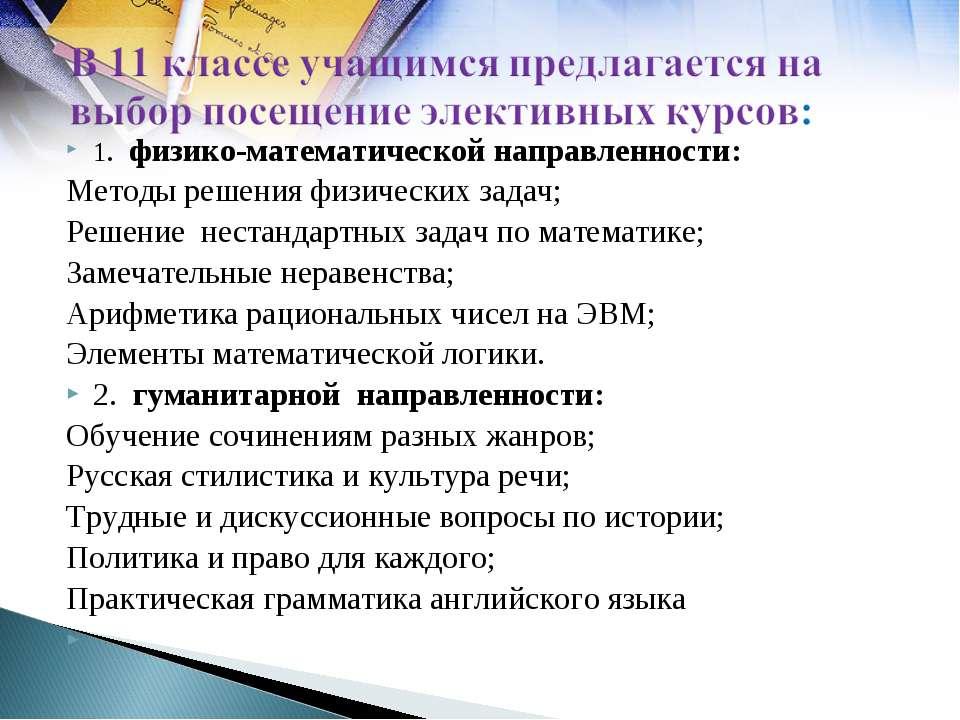1. физико-математической направленности: Методы решения физических задач; Реш...