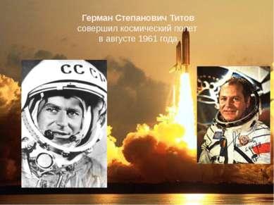 Герман Степанович Титов совершил космический полет в августе 1961 года