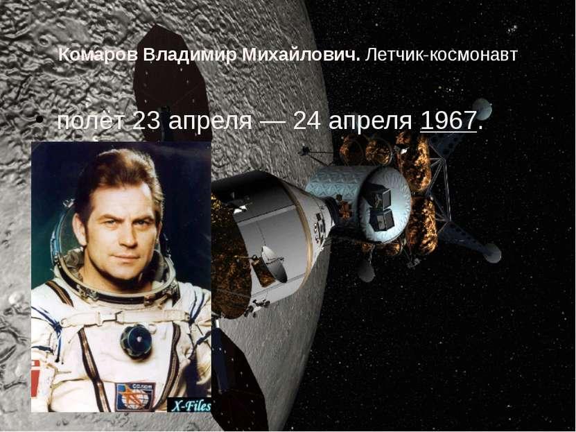 Комаров Владимир Михайлович. Летчик-космонавт полёт 23 апреля — 24 апреля 196...