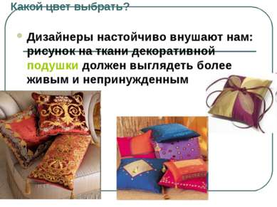 Какой цвет выбрать? Дизайнеры настойчиво внушают нам: рисунок на ткани декора...