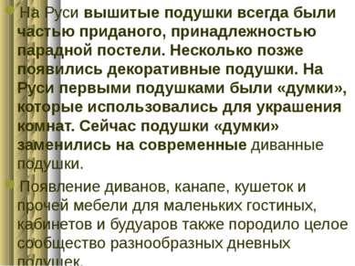 На Руси вышитые подушки всегда были частью приданого, принадлежностью парадно...