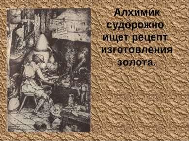 Алхимик судорожно ищет рецепт изготовления золота.