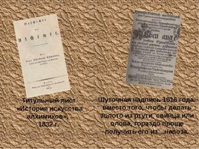 Титульный лист «История искусства алхимиков», 1832 г. Шуточная надпись 1616 г...
