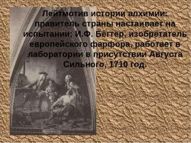 Лейтмотив истории алхимии: правитель страны настаивает на испытании; И.Ф. Бёг...