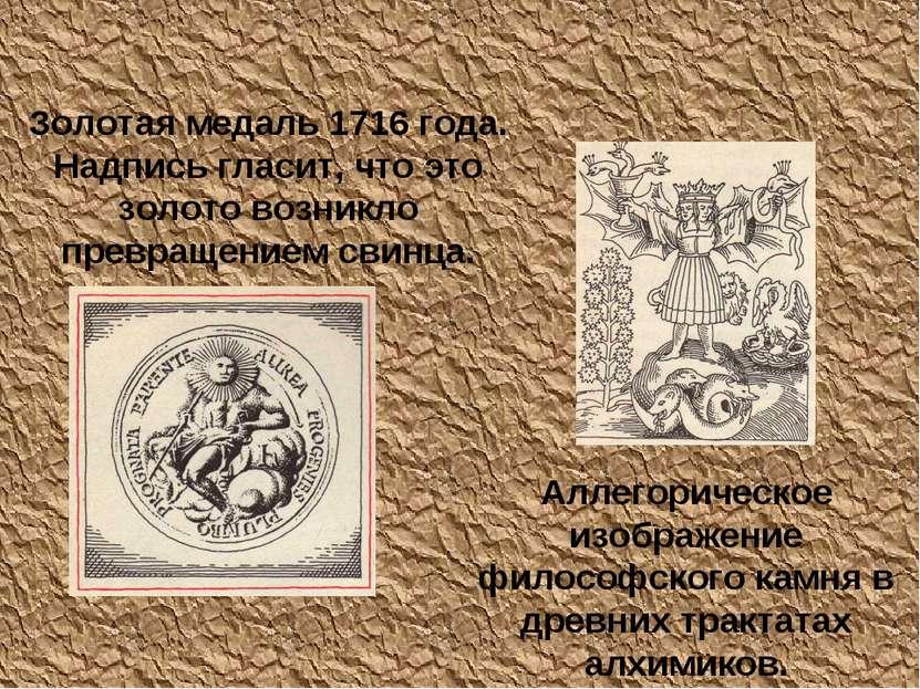 Золотая медаль 1716 года. Надпись гласит, что это золото возникло превращение...