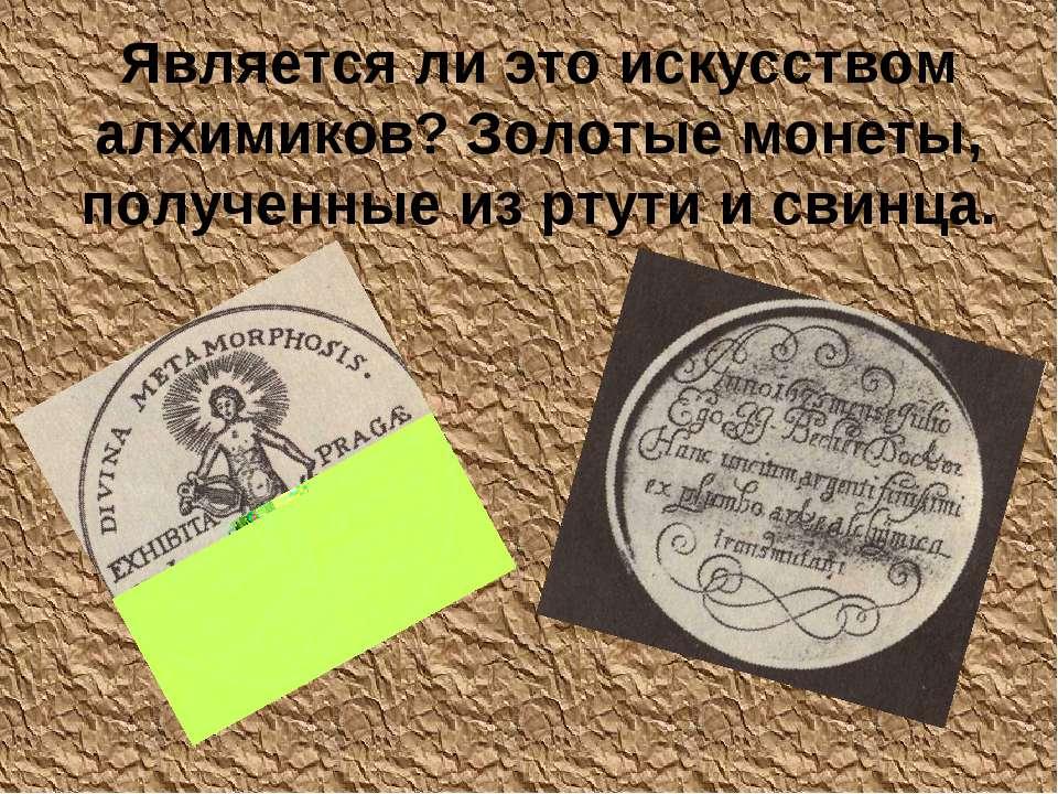 Является ли это искусством алхимиков? Золотые монеты, полученные из ртути и с...
