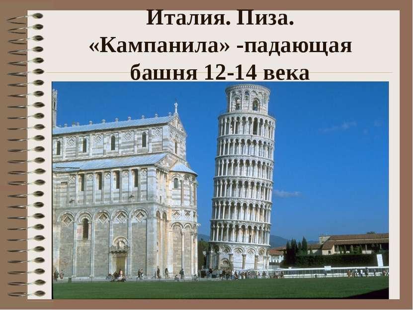 Италия. Пиза. «Кампанила» -падающая башня 12-14 века