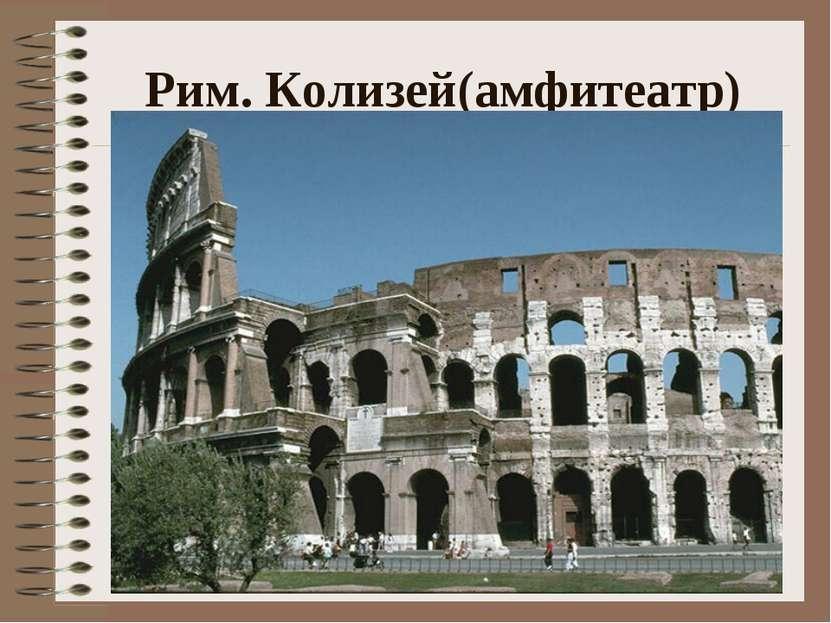 Рим. Колизей(амфитеатр)