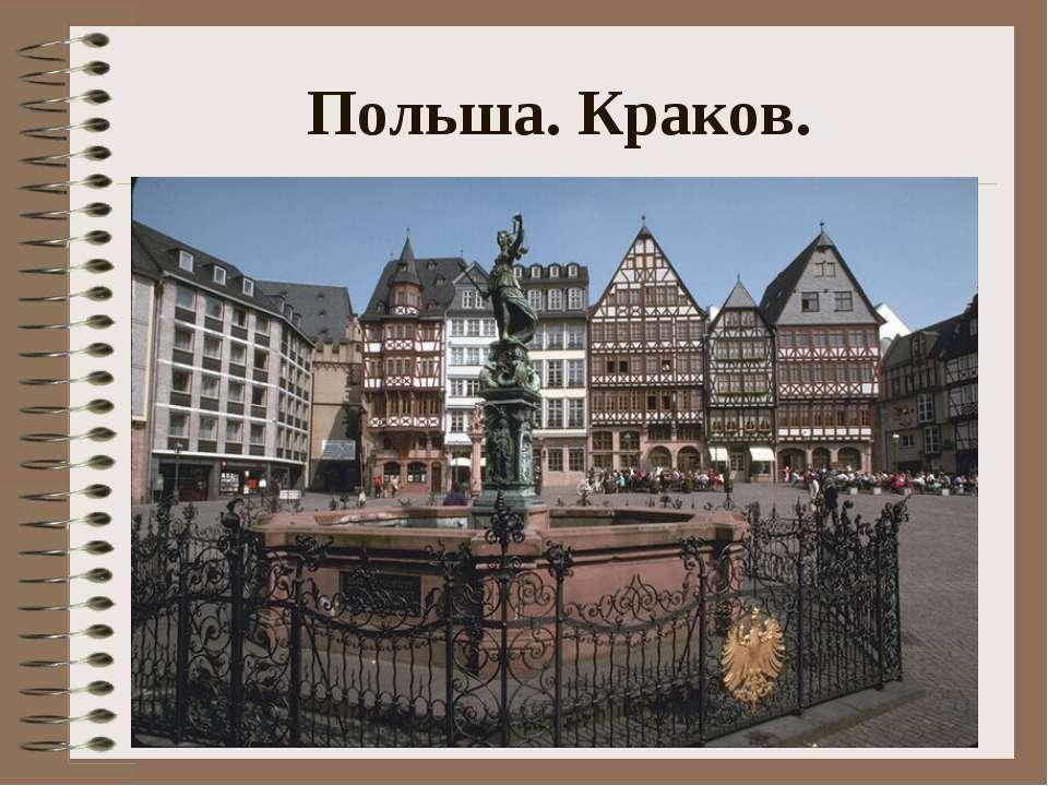 Польша. Краков.