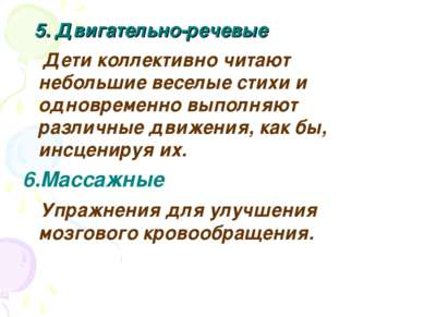 5. Двигательно-речевые Дети коллективно читают небольшие веселые стихи и одно...