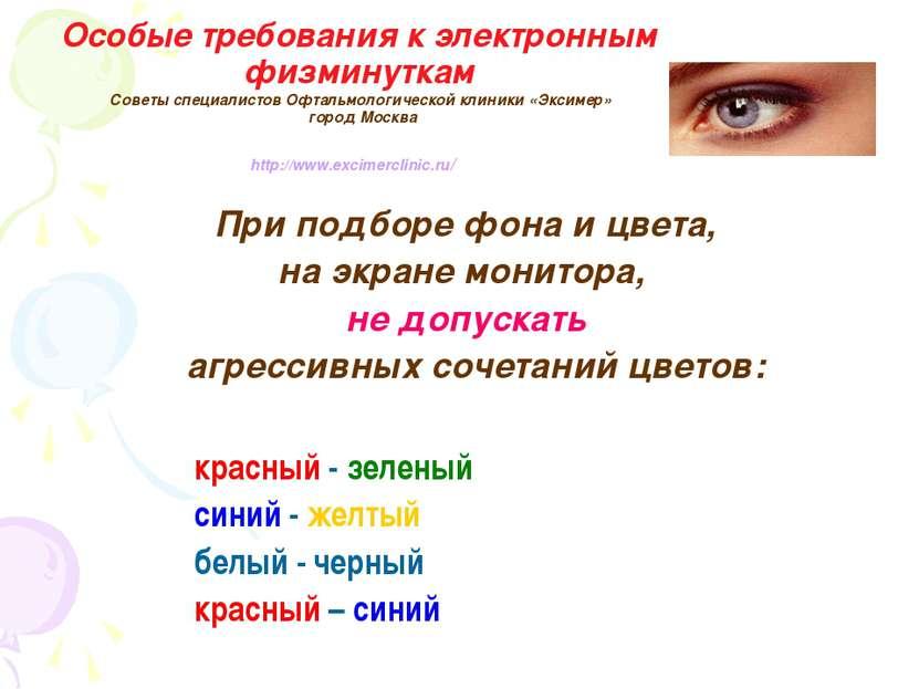 Особые требования к электронным физминуткам Советы специалистов Офтальмологич...