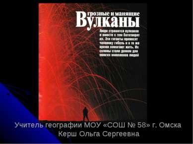 Учитель географии МОУ «СОШ № 58» г. Омска Керш Ольга Сергеевна