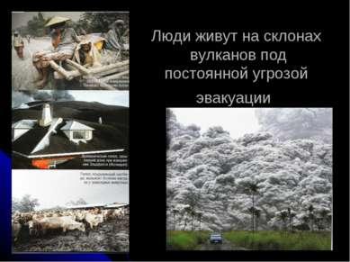 Люди живут на склонах вулканов под постоянной угрозой эвакуации