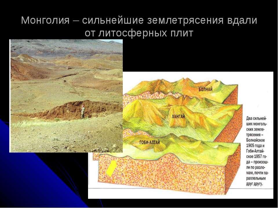 Монголия – сильнейшие землетрясения вдали от литосферных плит