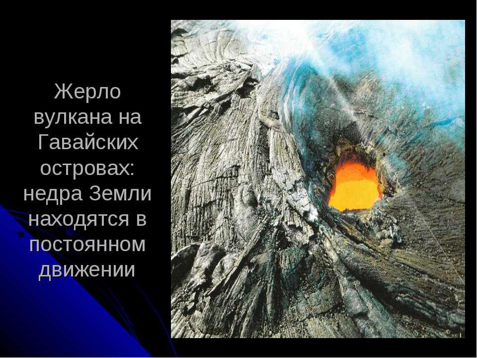 Жерло вулкана на Гавайских островах: недра Земли находятся в постоянном движении