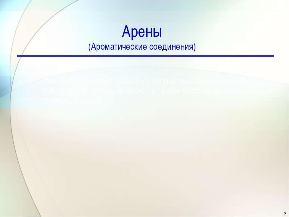 Арены (Ароматические соединения) Они представляют собой – циклические органич...