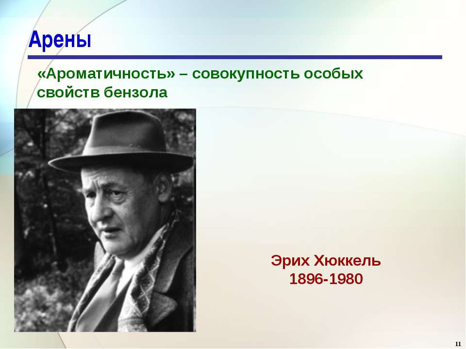 Арены «Ароматичность» – совокупность особых свойств бензола Эрих Хюккель 1896...