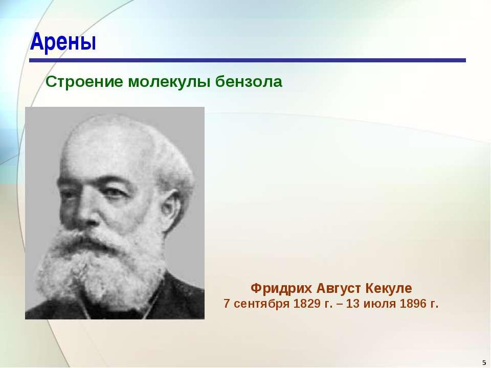 Арены Строение молекулы бензола Фридрих Август Кекуле 7 сентября 1829 г. – 13...