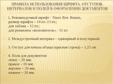 1. Рекомендуемый шрифт - Times New Roman, размер шрифта – 14 пт.-13 пт.; для ...