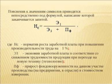 Пояснения к значениям символов приводятся непосредственно под формулой, напис...