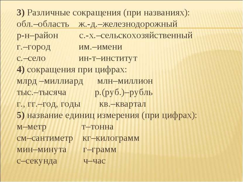 3) Различные сокращения (при названиях): обл.–область ж.-д.–железнодорожный р...