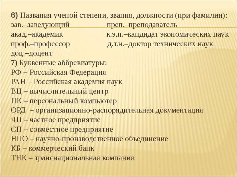6) Названия ученой степени, звания, должности (при фамилии): зав.–заведующий ...