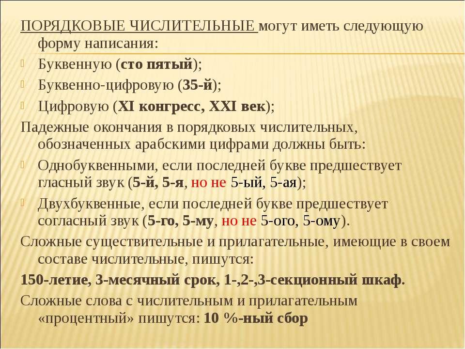 ПОРЯДКОВЫЕ ЧИСЛИТЕЛЬНЫЕ могут иметь следующую форму написания: Буквенную (сто...