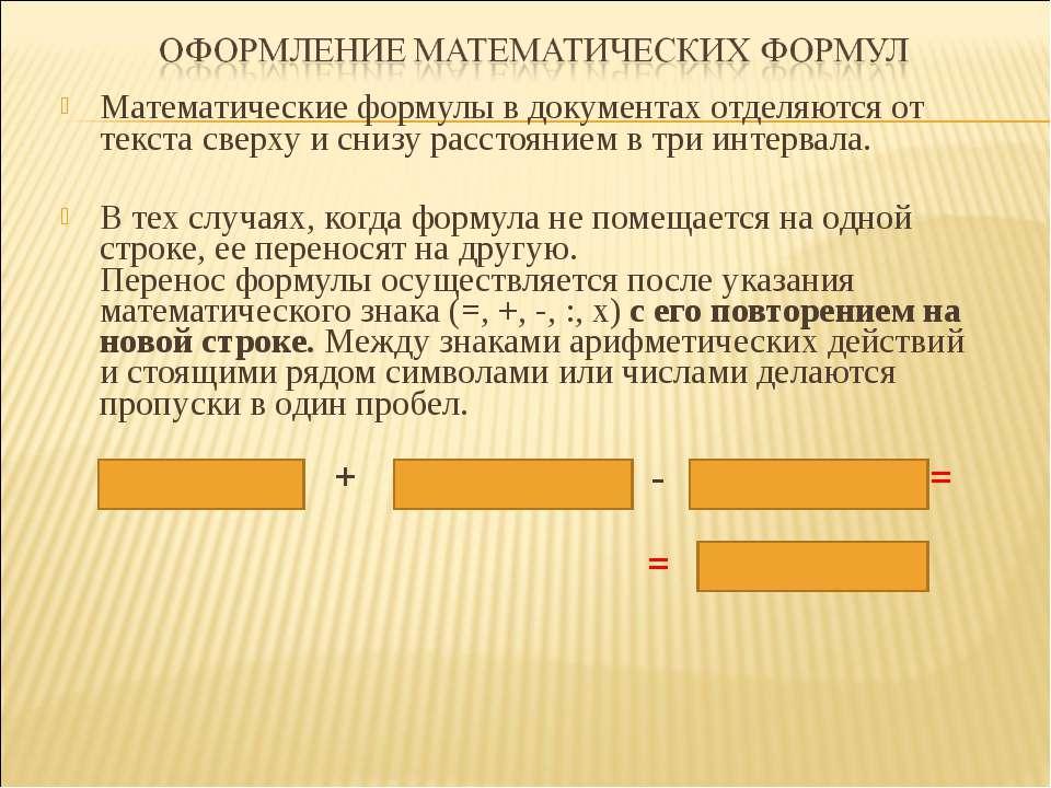 Математические формулы в документах отделяются от текста сверху и снизу расст...