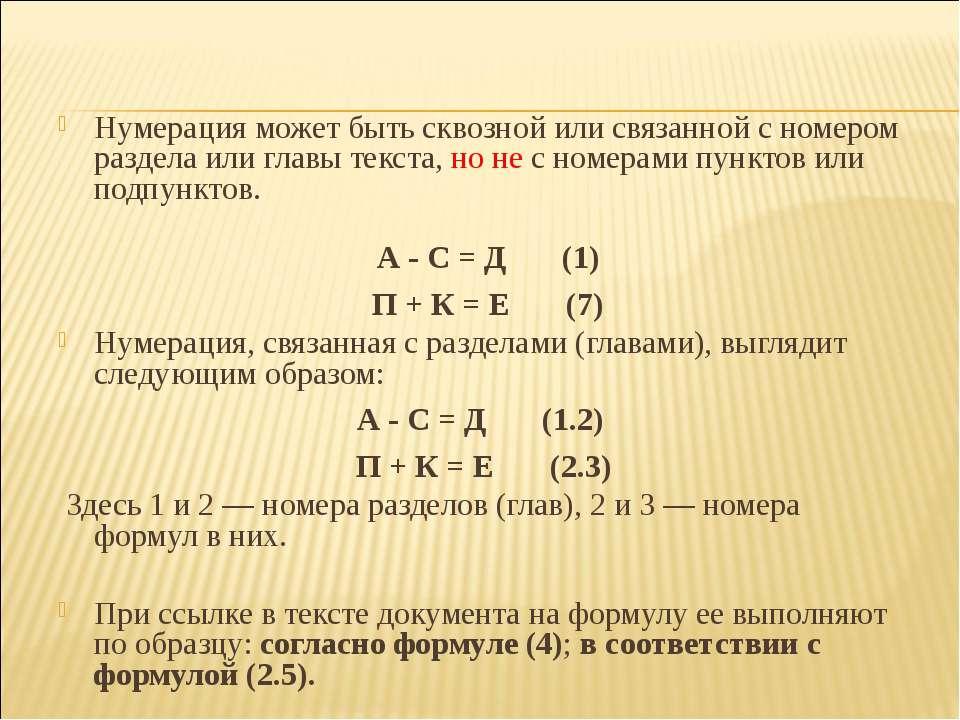 Нумерация может быть сквозной или связанной с номером раздела или главы текст...