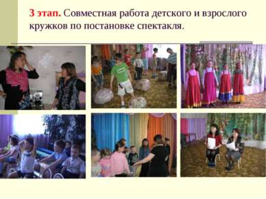3 этап. Совместная работа детского и взрослого кружков по постановке спектакля.