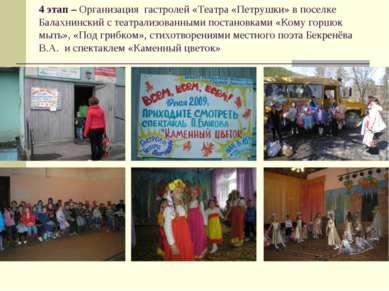 4 этап – Организация гастролей «Театра «Петрушки» в поселке Балахнинский с те...