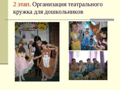 2 этап. Организация театрального кружка для дошкольников