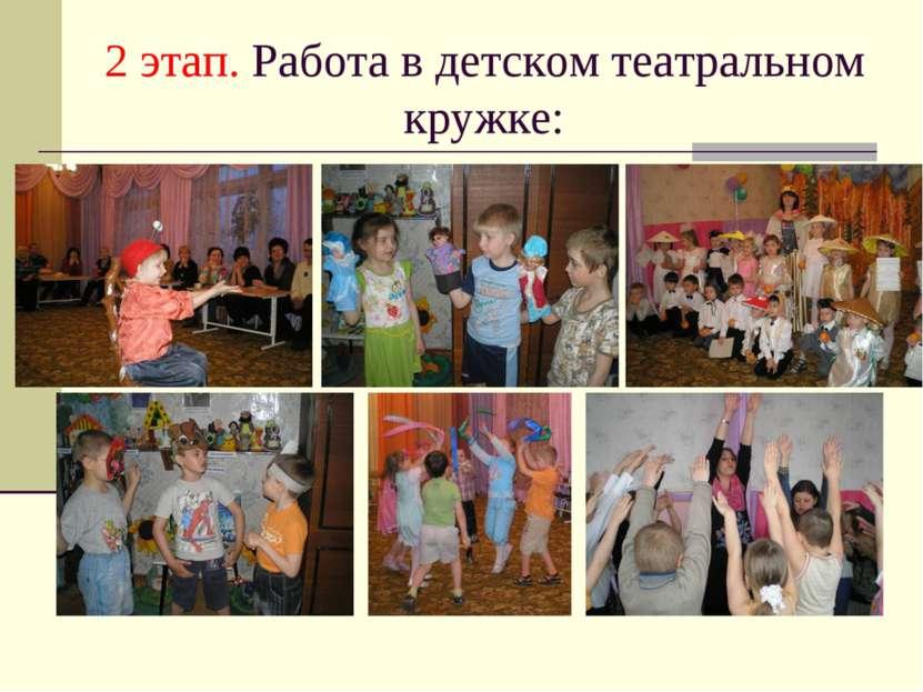 2 этап. Работа в детском театральном кружке: