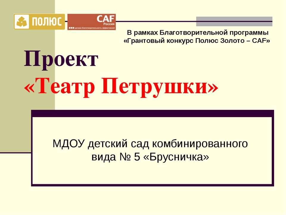 Проект «Театр Петрушки» МДОУ детский сад комбинированного вида № 5 «Брусничка...