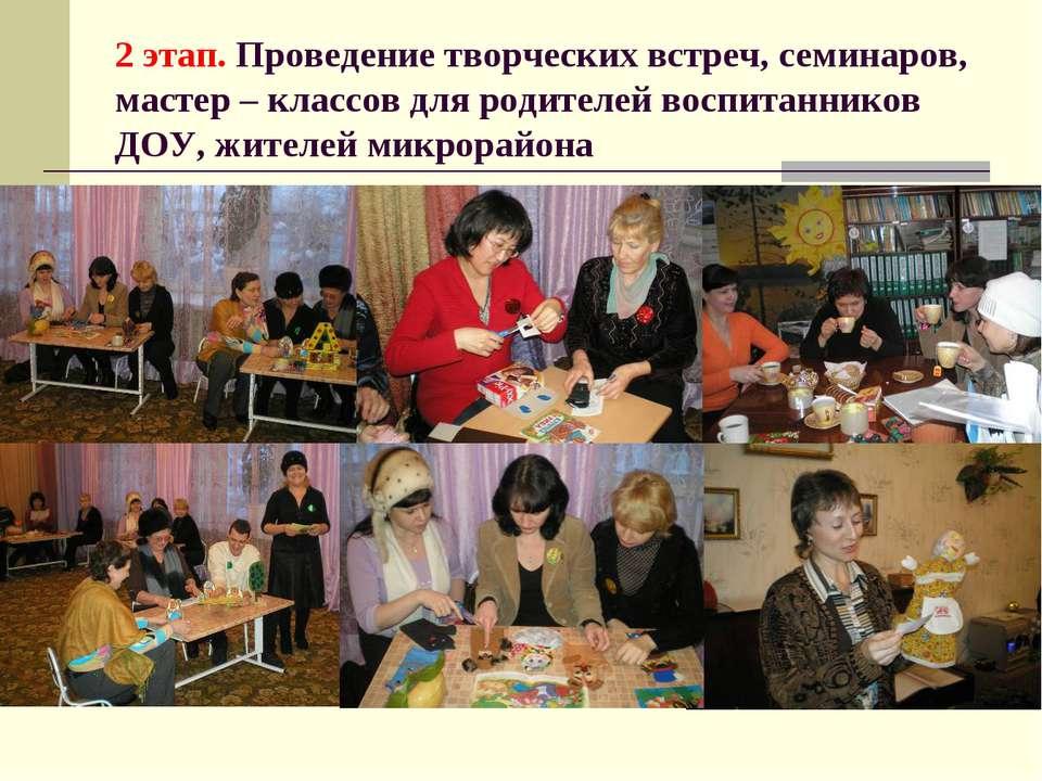 2 этап. Проведение творческих встреч, семинаров, мастер – классов для родител...