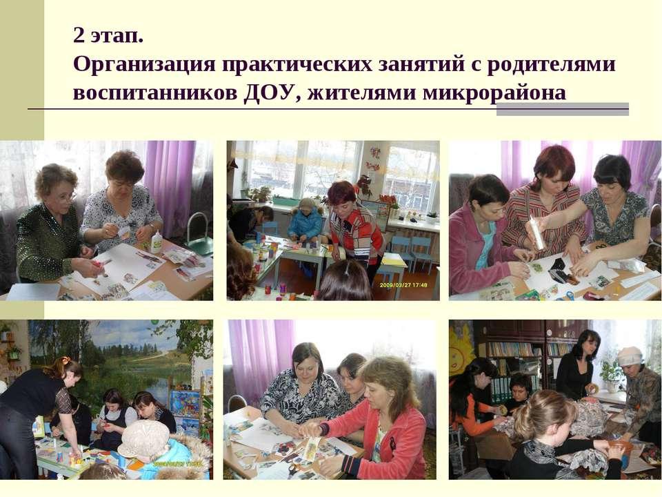 2 этап. Организация практических занятий с родителями воспитанников ДОУ, жите...