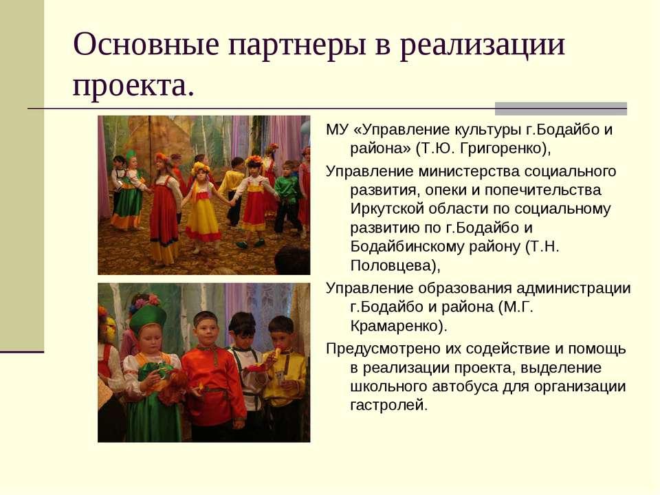 Основные партнеры в реализации проекта. МУ «Управление культуры г.Бодайбо и р...