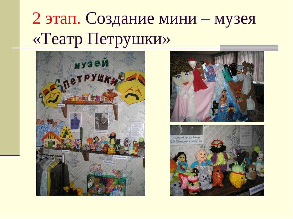 2 этап. Создание мини – музея «Театр Петрушки»