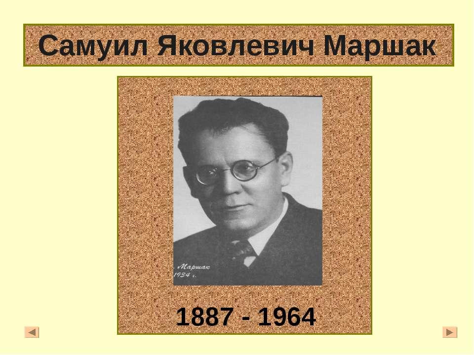 Самуил Яковлевич Маршак 1887 - 1964